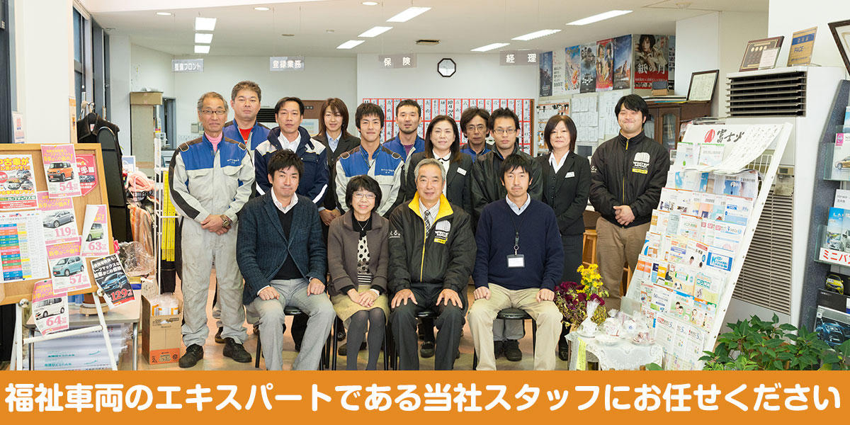 福祉車両メンテナンス 山形・福島・宮城で福祉車両を改造するなら福祉車両専門店らぷれす