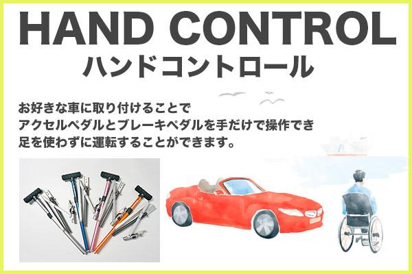 HANDCONTROL(ハンドコントロール)|福祉車両専門店らぷれす