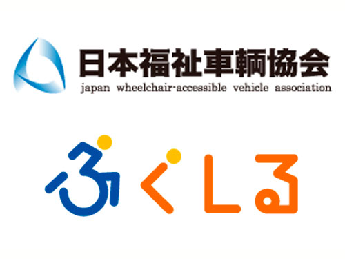 福祉車両専門店らぷれすの特徴1|福祉車両専門店らぷれす