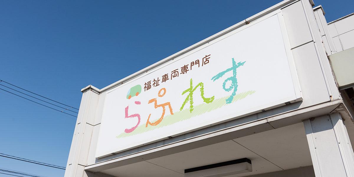 米沢 福祉車両専門店らぷれす 店舗風景