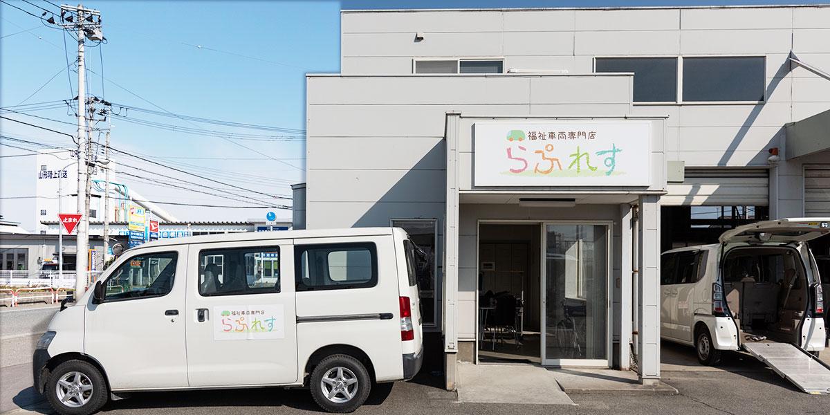 福祉車両専門店らぷれす