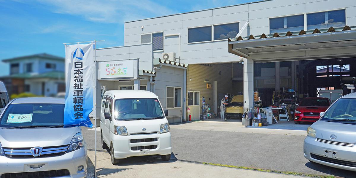 日本福祉車両協会会員 福祉車両専門店らぷれすによる福祉専門車両