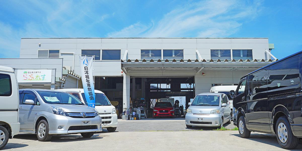 米沢 福祉車両専門店らぷれす 福祉専門車両と福祉車両器具