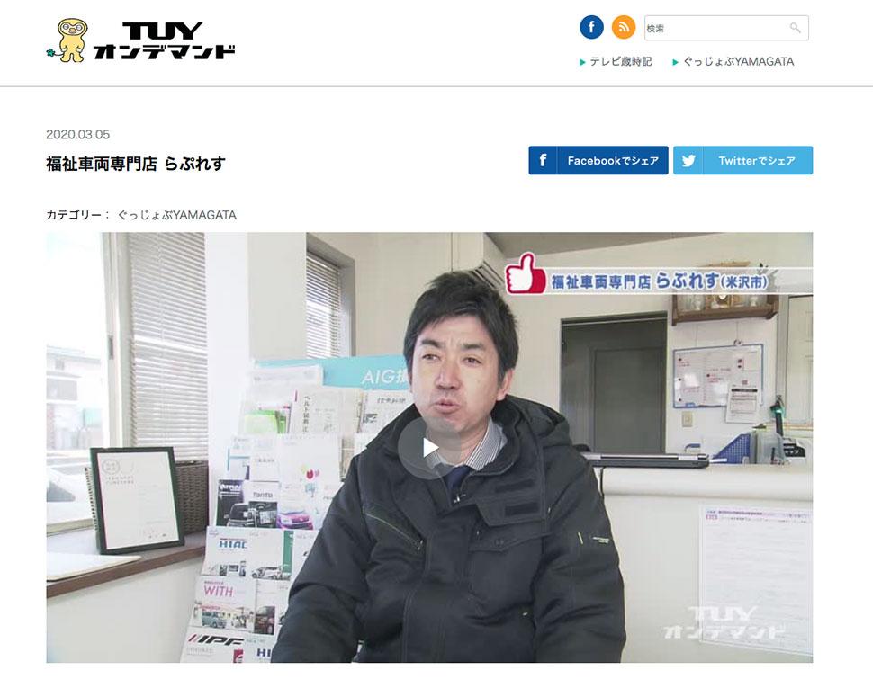 TUYオンデマンド福祉車両専門店らぷれす