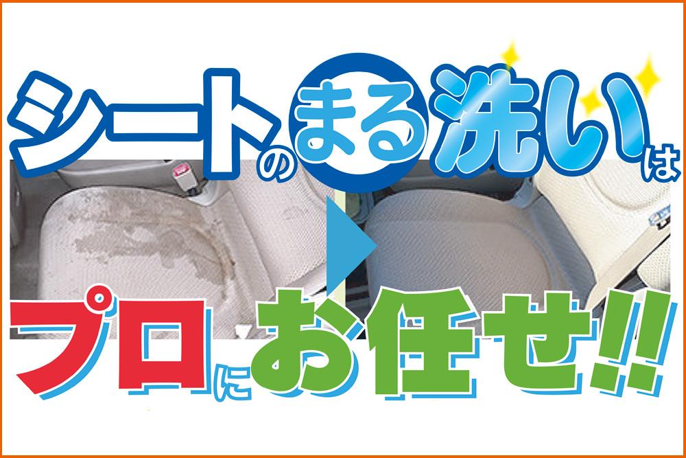 福祉車両シートの丸洗い・クリーニング|福祉車両専門店らぷれす