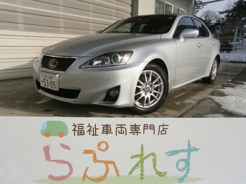 レクサス IS250福祉車両・介護車両改造(カスタマイズ)|山形・福島・宮城で福祉車両を改造するなら福祉車両専門店らぷれす